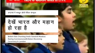 UK students reciting Sanskrit slokas at St James School, L..