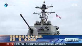 《海峡新干线》美舰为何低调穿越台湾海峡20201017