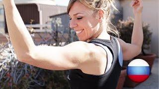 Упражнения для плечей | Shoulders Workout(Упражнения на плечи (Loop Bands Exercises). Оформи подписку на канал сейчас, чтобы тренироваться вместе с нами! https://www...., 2014-11-11T15:26:38.000Z)