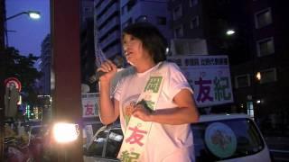 参院選2010!7月10日、岡崎友紀候補[全国比例区]の選挙最終日に浅草で...