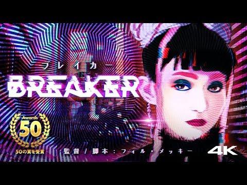 「ブレイカー」BREAKER /// Cyberpunk Short Film /// 50+ Awards 4K