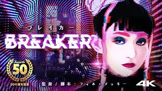 BREAKER  Cyberpunk Short Film  50 Awards 4K