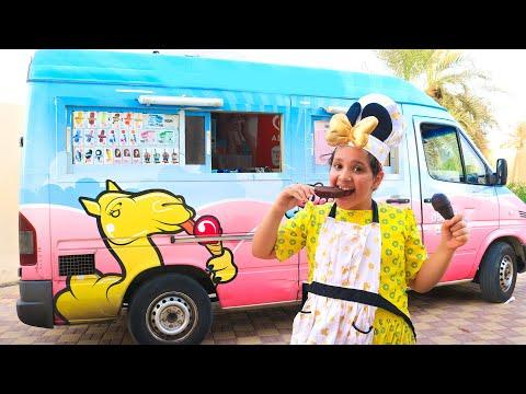 شفا تبيع في شاحنة الايسكريم !! Shfa selling in Ice Cream Truck