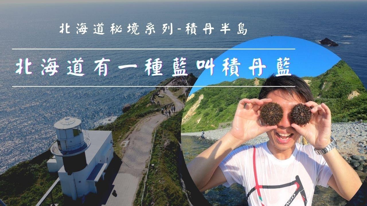 北海道一日遊系列|北海道有一種藍叫積丹藍|積丹半島秘湯-岬之湯|日本百選海岸-島武意海岸