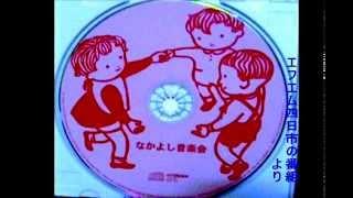 童謡アルバム なかよし音楽会(三重県四日市市)、FM四日市 番組