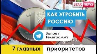 ОПУБЛИКОВАНА ПРОГРАММА РАЗВИТИЯ ЭКОНОМИКИ!ЗАПРЕТ ТЕЛЕГРАММ! Россия 2018!