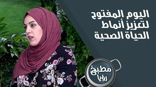 اليوم المفتوح لتعزيز أنماط الحياة الصحية - ريم الفارس