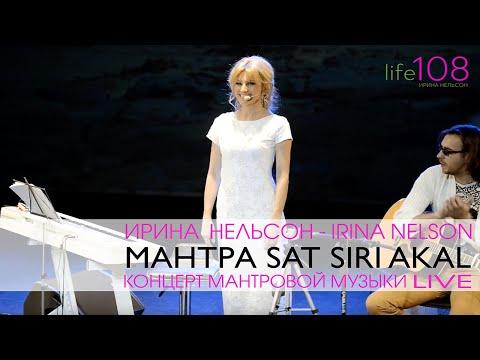 Ирина Нельсон — Мантра SAT SIRI AKAL (Live-концерт мантровой музыки)