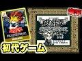 【ゲーム実況】初代遊戯王DMが〇〇ゲーすぎた。【18年前】GB ゲームボーイ