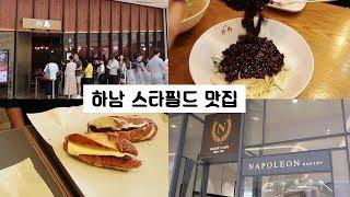 하남 스타필드 맛집 초마 중식당 & 나폴레옹 베…