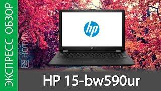 Экспресс-обзор ноутбука HP 15-bw590ur