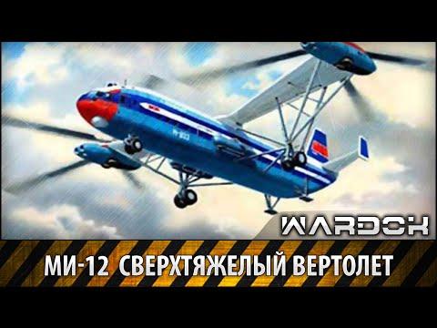 МИ-12 Сверхтяжёлый вертолёт / MI-12 Helicopter Superheavy / Wardok
