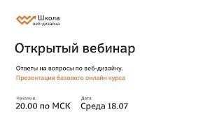 Открытый вебинар. Презентация онлайн курса по веб-дизайну