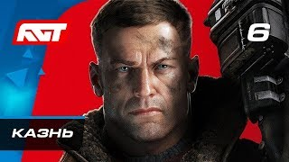 Прохождение Wolfenstein 2: The New Colossus — Часть 6: Казнь