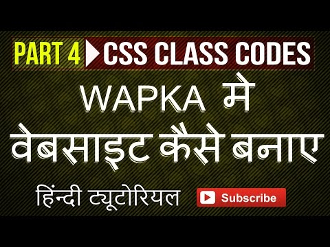 [हिंदी] Wapka Tutorial | Part 4 - Class Codes | How To Make A Website