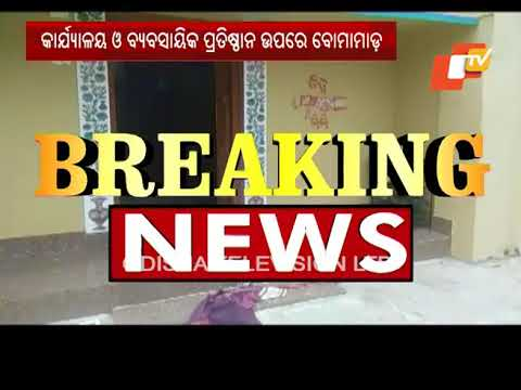 Bombs hurled at BJD leader's house