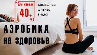 Фитнес дома. Аэробика для  женщин 40+