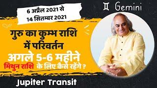 6 अप्रैल से 14 सितम्बर 2021 - गुरु का कुम्भ राशि में परिवर्तन | Mithun Rashi | Guru Parivartan 2021