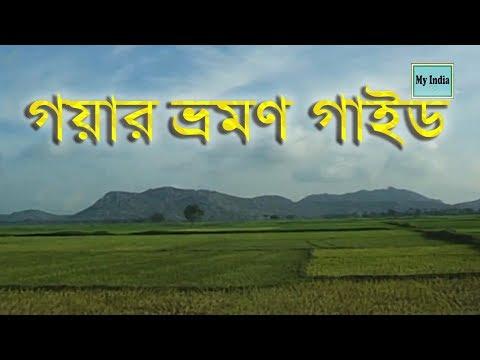 Gaya, Bihar, Gaya Tour , গয়াতে  কি ভাবে ঘুড়বেন  ?, Guide and  Information