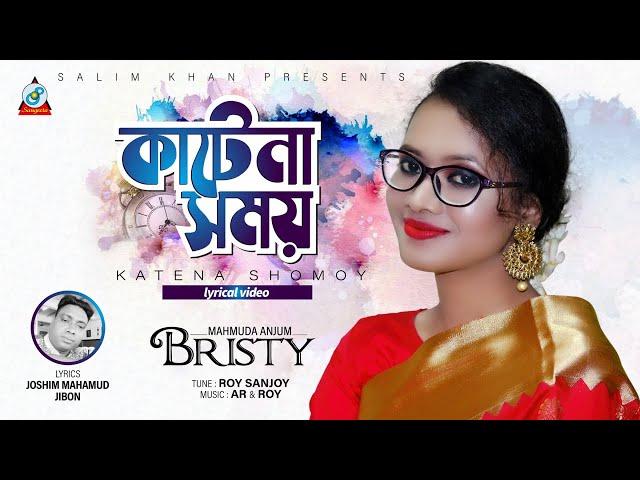 Katena Shomoy | কাটেনা সময় | Mahmuda Anjum Bristy | New Lyrical Video 2020