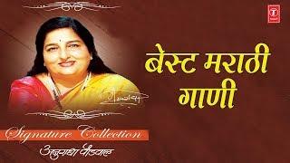 SIGNATURE COLLECTION - ANURADHA PAUDWAL || SUPER HIT SONGS OF ANURADHA PAUDWAL