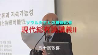 韓国ソウル大生との対話 五十嵐敬喜