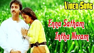 Enna Satham Intha Neram| Super Hit Video Song| Punnagai Mannan| Kamal, Revathi