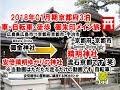 軽1BOX二人旅 広島県発京都府方面行き2018/01月期0006 京都府京都市・晴明神社到着