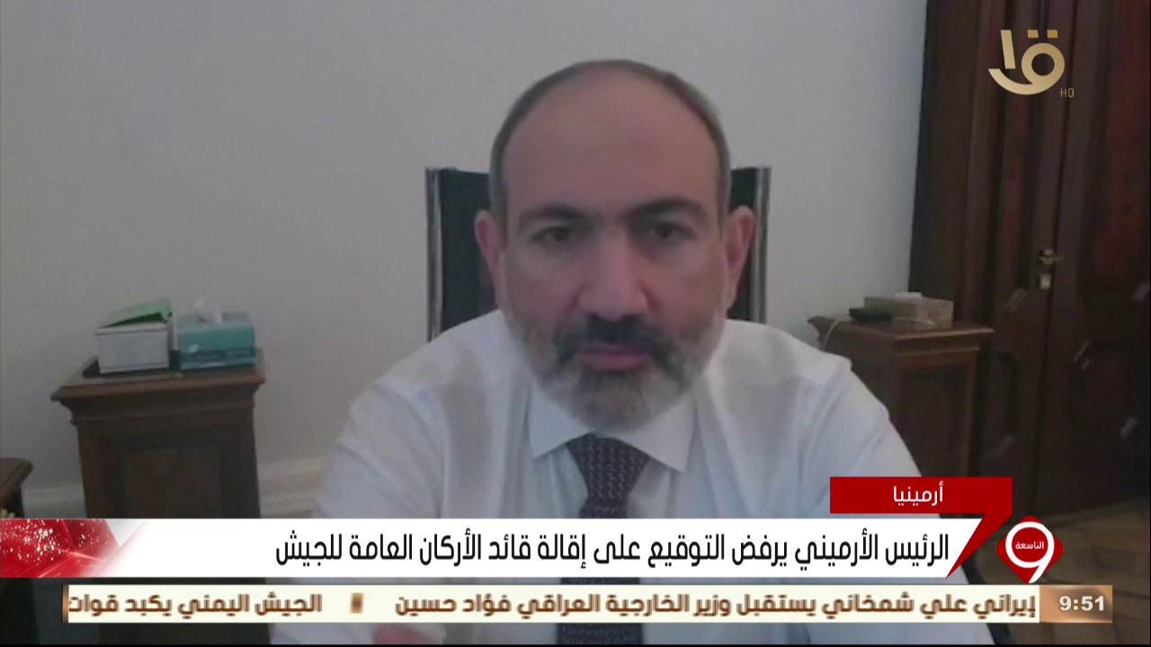 نشرة التاسعة| الرئيس الأرميني يرفض التوقيع على إقالة قائد الأركان العامة للجيش