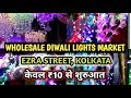 CHEAPEST DIWALI LIGHTS MARKET IN KOLKATA🔥|| Ezra Street wholesale decorative lights market💡