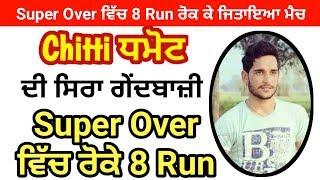 Super Over ਵਿੱਚ 8 ਰਨ ਰੋਕ ਕੇ ਜਿਤਾੲਿਅਾ ਮੈਚ || Chitti Dhamot Great Bowling Pind Sudhar Cricket Cup