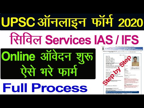UPSC Civil Services Online Form Kaise Bhare | UPSC Online Form 2020 | How To Fill Online UPSC 2020