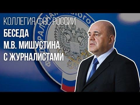 Интервью Мишустина после коллегии ФНС России 2018