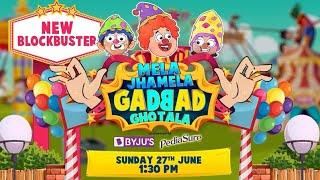 New Promo - Mela Jhamela Gadbad Ghotala | Sunday, 27th June, 1:30 PM | Discovery Kids
