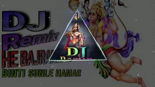 HE BAJRANG BALI VINTI SUNLE HAMAR //DJ REMIX BY NANDU PASWAN