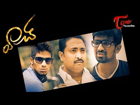 Watch   Telugu Short Film   By Anwar...