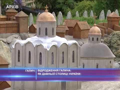 Відродження Галича як давньої столиці України