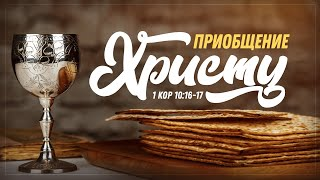 Приобщение Христу Алексей Коломийцев
