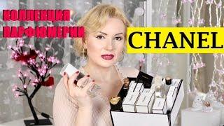 CHANEL МОЯ КОЛЛЕКЦИЯ ПАРФЮМЕРИИ 2018//N°5, No.22,Chanel Beige, Coco Noir, GARDENIA и пр.