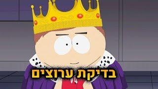 לייב בדיקת ערוצים ! האם נמצא את הערוץ הבא של ישראל? 🌟