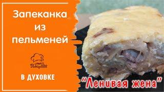 ЛЕНИВАЯ ЖЕНА пельменная запеканка из замороженных пельменей в духовке сытно и вкусно