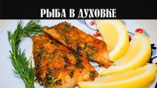 Бесподобная рыба в духовке.Пальчики оближешь)