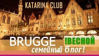 VLOG!  Поездка в БРЮГГЕ Бельгия! КАК ДОБРАТЬСЯ/ЦЕНЫ и МАРШРУТ/Бюджетное путешествие