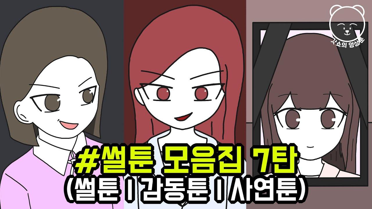썰툰 |  사연툰 | 감동툰 | 모음집 6탄 | 갓쇼의 영상툰