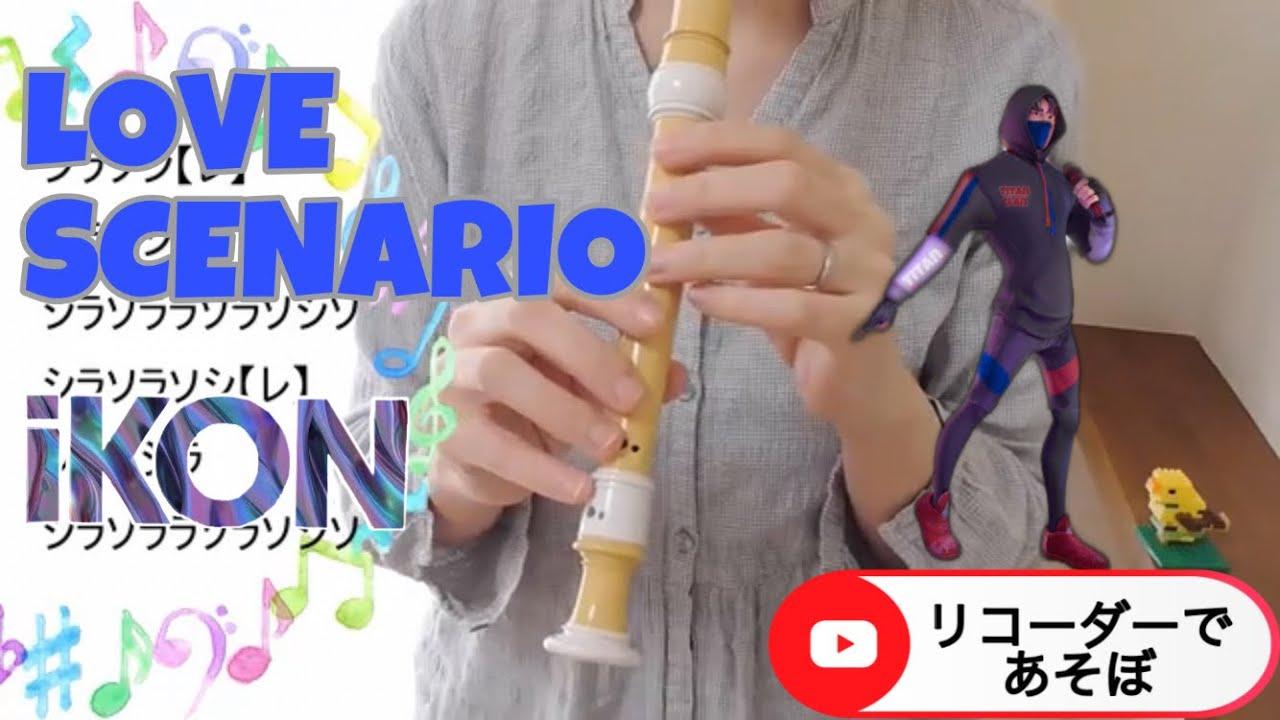 シナリオ フォート 楽譜 ナイト