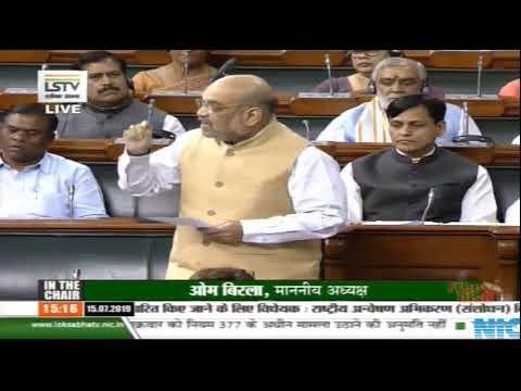 HM Shri Amit Shah on National Investigation Agency (Amendment) Bill 2019 in Lok Sabha.