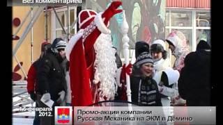 """видео Снегоходы от ОАО """"Русская механика"""""""