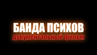 Банда Психов: Документальный Фильм / The Crazy Gang: Documentary