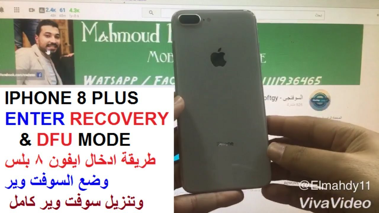 exit recovery mode iphone 8 plus
