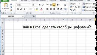 делаем в Excel столбцы цифрами